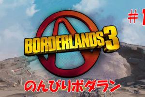 Borderlands3